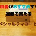 愛用者がおすすめするスペシャルティコーヒーの通販【珈琲キャロット】の【定期便くるべさ】