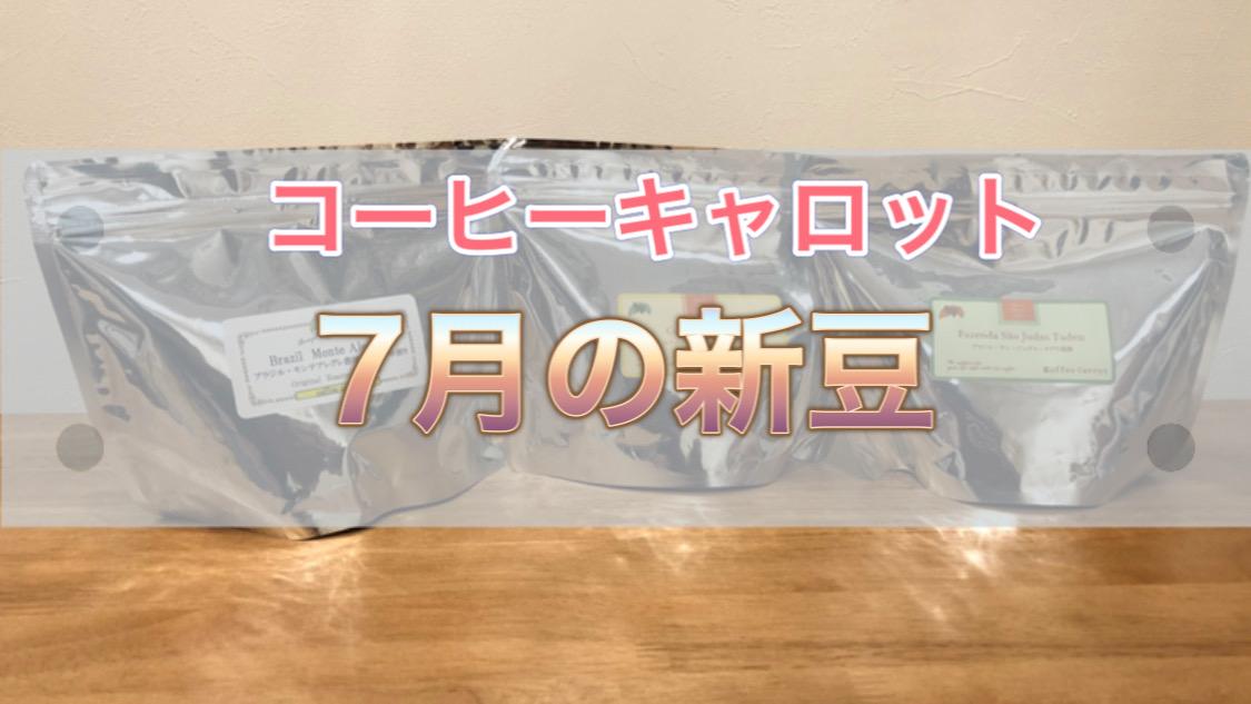 【コーヒー通販】キャロット7月の新豆レビュー【くるべさ】