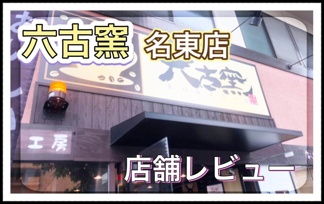 【愛知県】名古屋の喫茶店、六古窯に行ったのでレビューします。