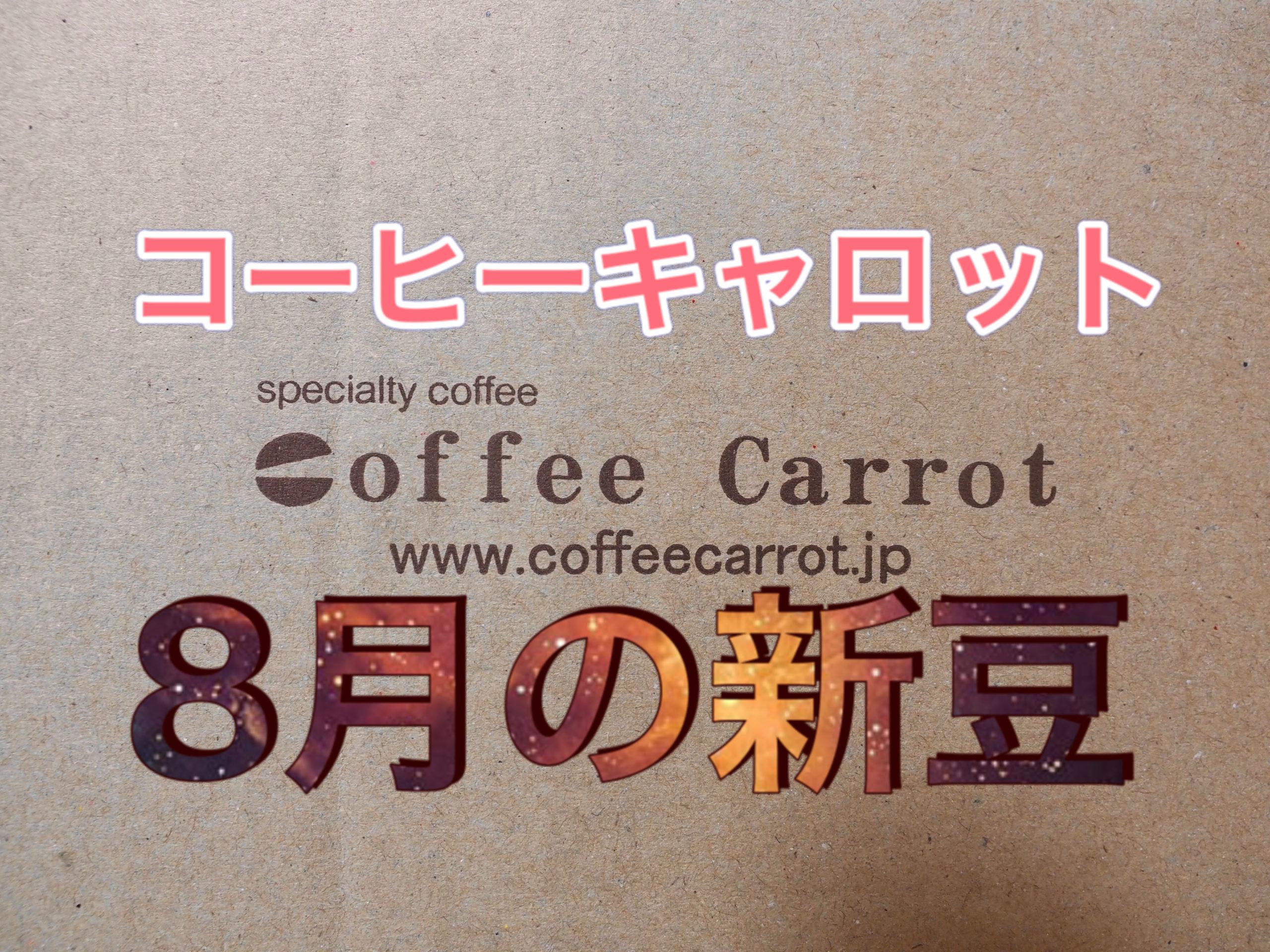 【コーヒー通販】キャロット8月の新豆レビュー【くるべさ】